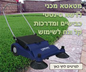 מטאטא לדשא סינטטי