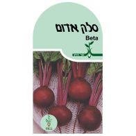 זרעי סלק אדום אורגניים